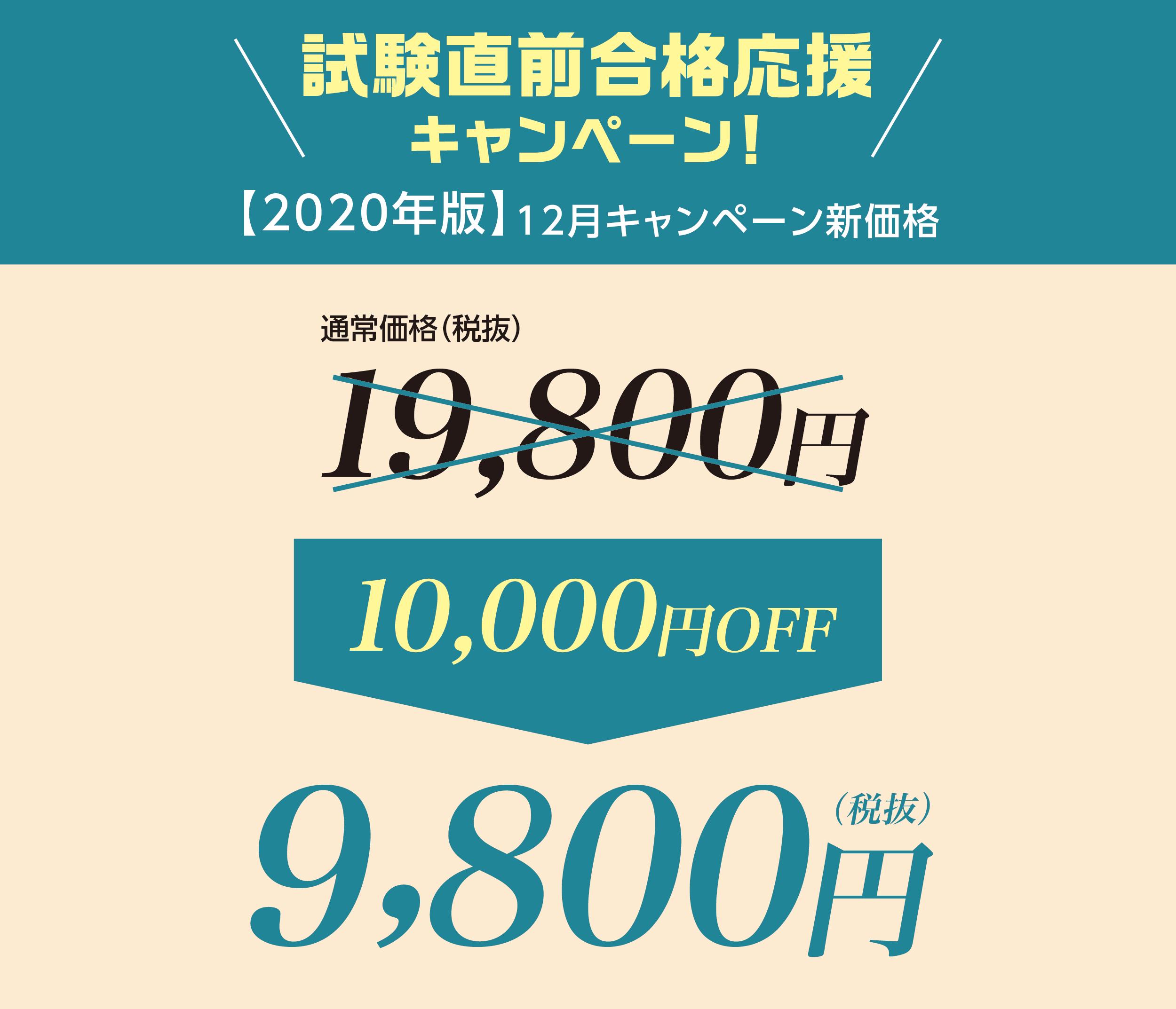 2020年版12月キャンペーン価格