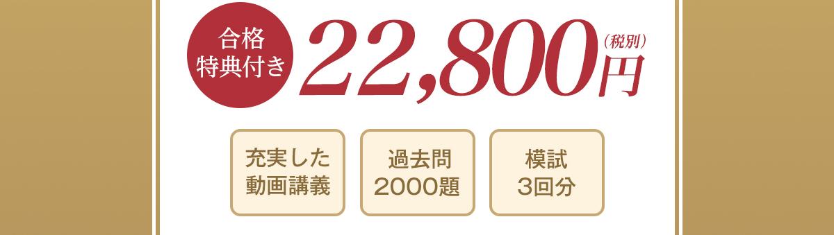 合格特典付き19,800円(税別)