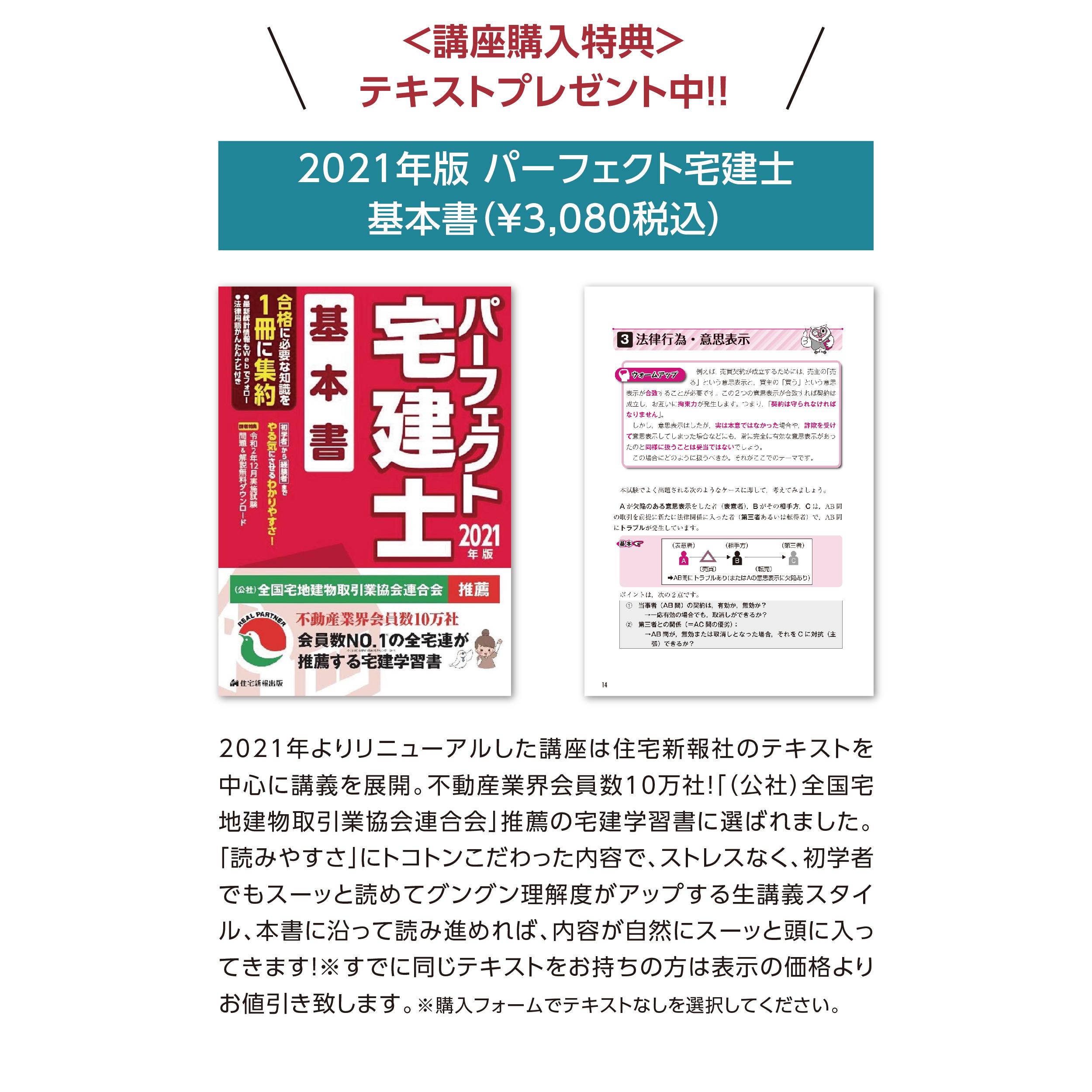 2021年版 パーフェクト宅建士 基本書 ¥2,800付き