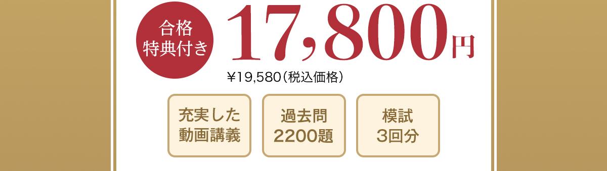 合格特典付き22,800円(税別)