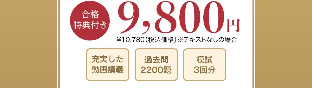合格特典付き9,800円
